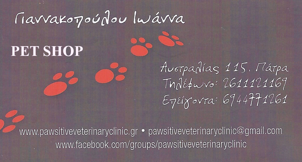 http://www.lovemypet.gr/images/stories/N.ACHAIAS/PATRA/PET-SHOPS/pet-shop-giannakopoulou-iwanna-patra.jpg