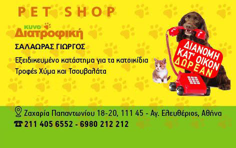 http://www.lovemypet.gr/images/stories/N.ATTIKHS/ATHINA-ATHENS/PET-SHOPS/Kynodiatrofiki/salaoras-georgios-pet-shop-kynodiatrofiki-pet-shop-athina.jpg