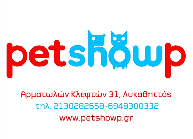 http://www.lovemypet.gr/images/stories/N.ATTIKHS/ATHINA-ATHENS/PET-SHOPS/pet-shop-pet-showp-papadogiwrgakis-odysseas-athina.jpg