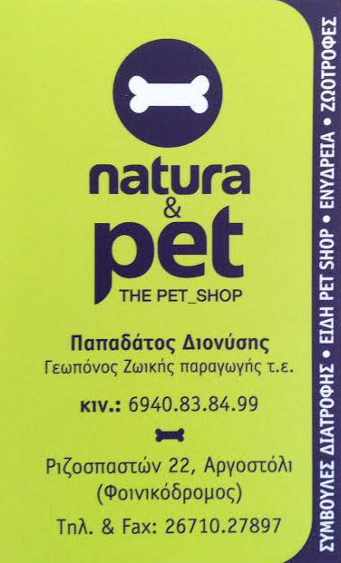 http://lovemypet.gr/images/stories/N.EPTANISSA/PET-SHOP/pet-shop-nature-pet-papadatos-dionisis-kefalonia.jpg