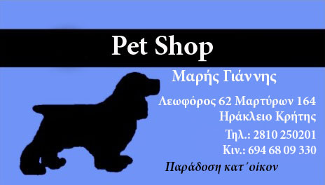 http://www.lovemypet.gr/images/stories/N.HRAKLEIOU/PET-SHOPS/pet-shop-maris-giannis-irakleio-kritis-karta.jpg