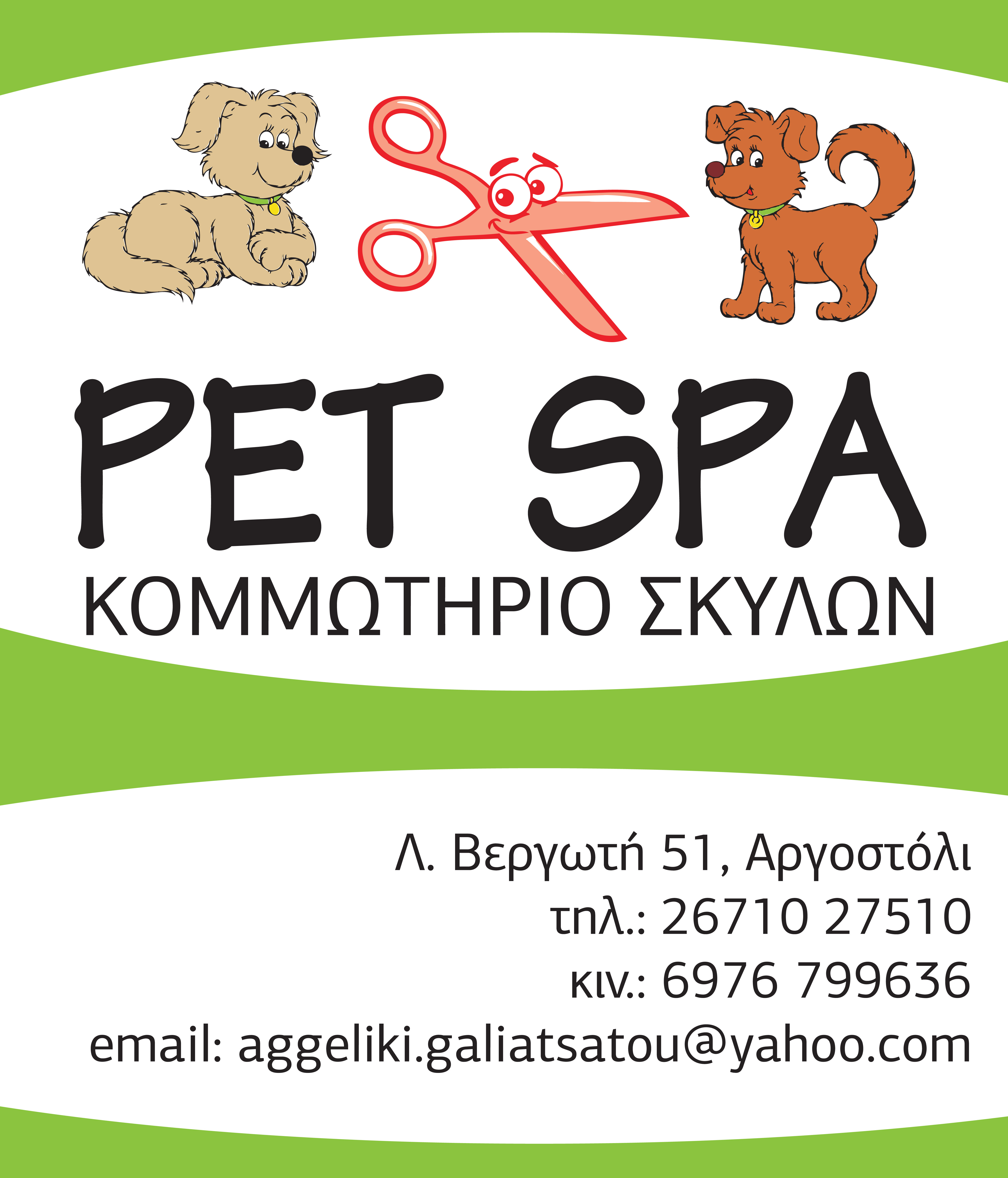 grooming-salon-pet-spa-kefalonia.jpg