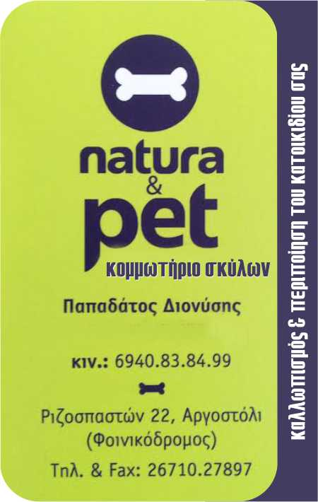 nature-pet-papadatos-dionisis-kefalonia.jpg