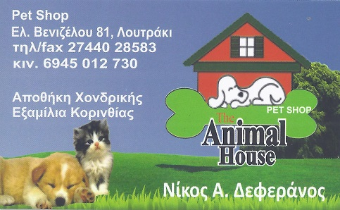 http://www.lovemypet.gr/images/stories/N.KORINTHIAS/PET-SHOPS/ANIMAL-HOUSE/pet-shop-deferanos-nikolaos-korinthos-01.jpg