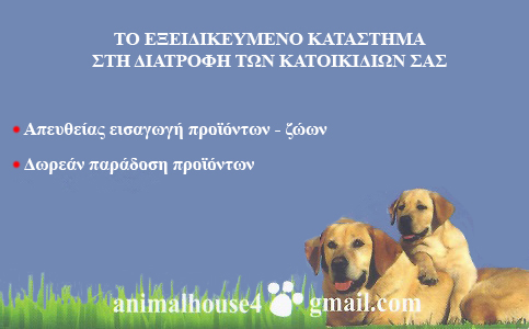 http://www.lovemypet.gr/images/stories/N.KORINTHIAS/PET-SHOPS/ANIMAL-HOUSE/pet-shop-deferanos-nikolaos-korinthos-02.jpg