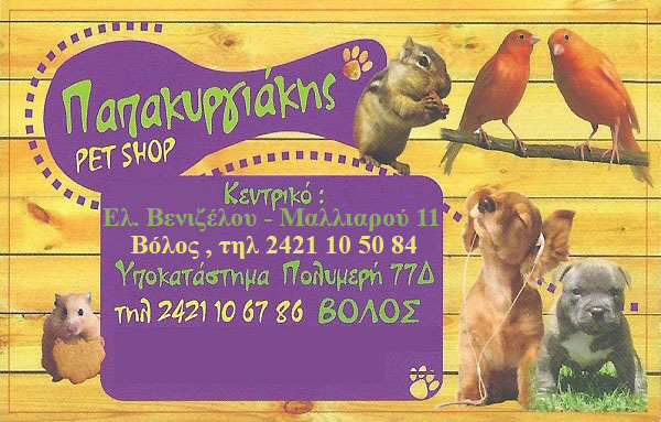 http://www.lovemypet.gr/images/stories/N.MAGNHSIAS/PET-SHOPS/pet%20shop-papakyrgiakis-makis-bolos.jpg