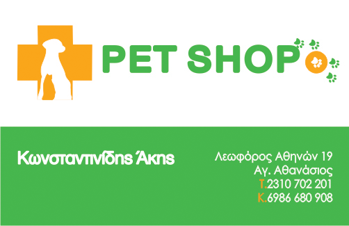 http://www.lovemypet.gr/images/stories/N.THESSALONIKH/PETSHOPS.THESSALONIKH/AG.ATHANASIOS/pet-shop-kwnstantinidis-akis-agios-athanasios-thessaloniki.png