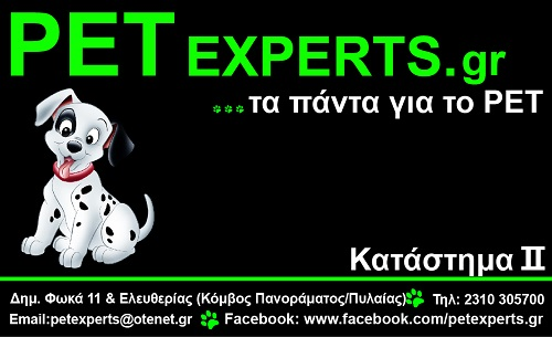 pet-shop-pet-experts-oustampasidis-stathis-panorama-thessalonikis-karta-2-.jpg