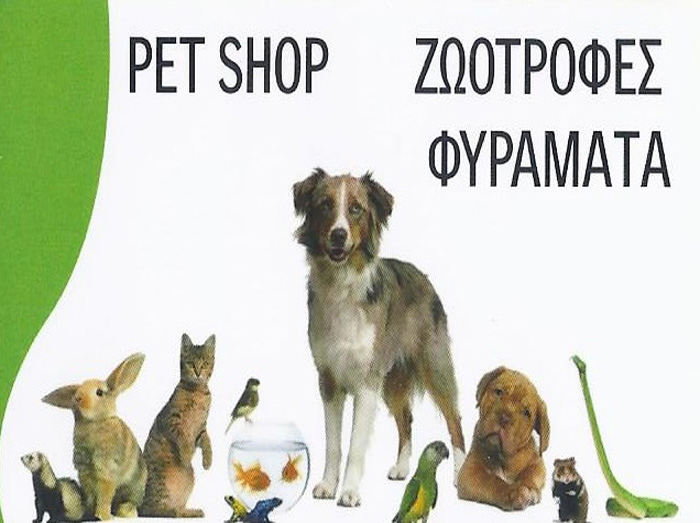 http://www.lovemypet.gr/images/stories/N.THESSALONIKH/PETSHOPS.THESSALONIKH/PERAIA/babaroutas-baggelis-pet-shop-peraia.jpg