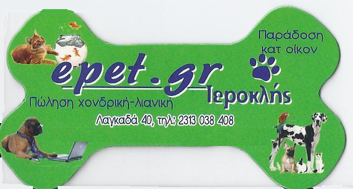 pet%20shop-e-pet.gr-thessalonikh1.jpg