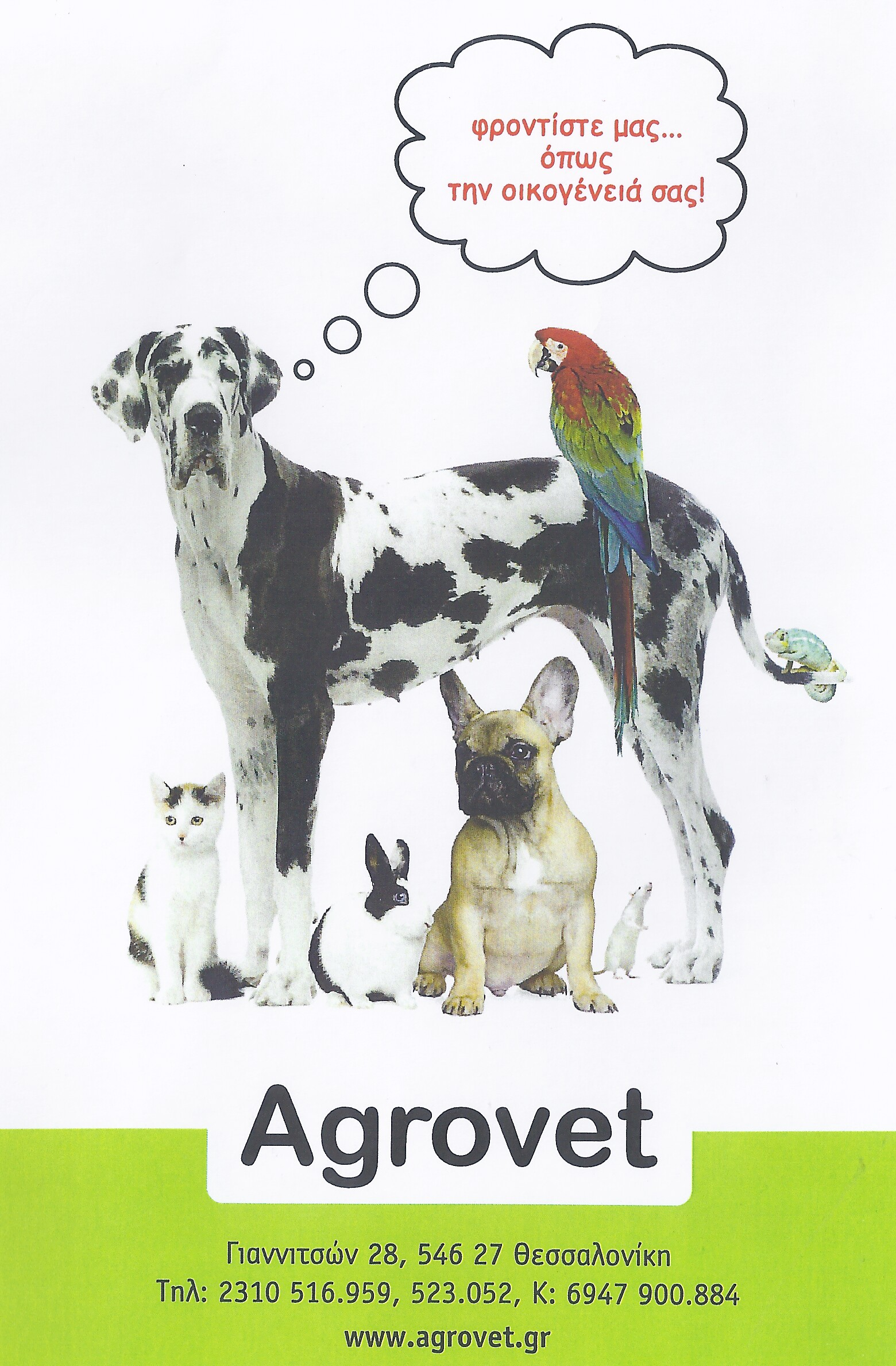 pet-shops-agrovet-thessaloniki-2.jpg