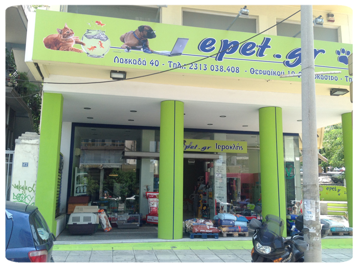 pet-shop-epet.gr-thessaloniki-00.jpg