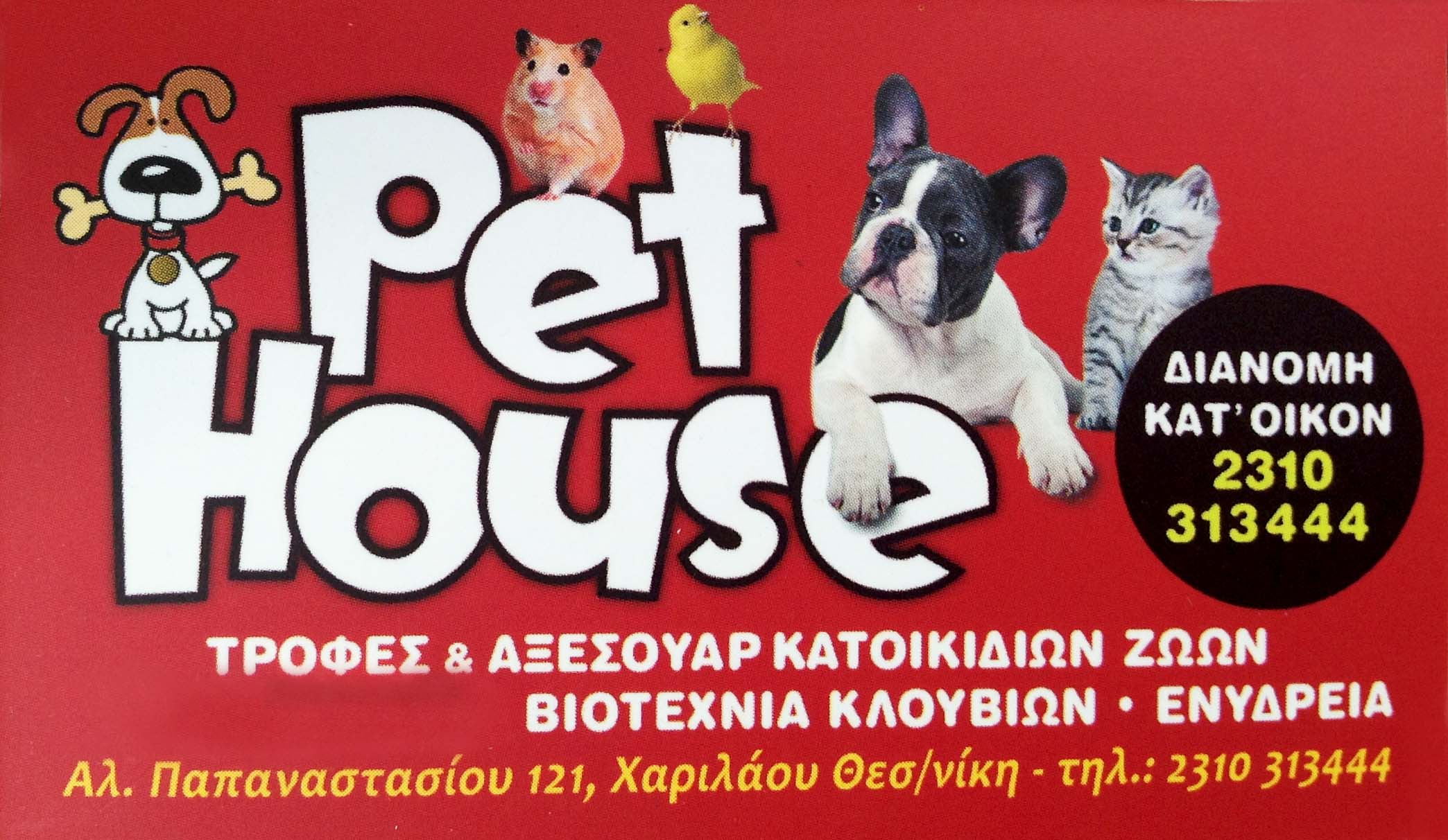 http://www.lovemypet.gr/images/stories/petshopThessaloniki/kthniatros-pethouse.jpg